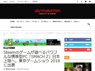 Steam 携帯型 SMACHZに関連した画像-02