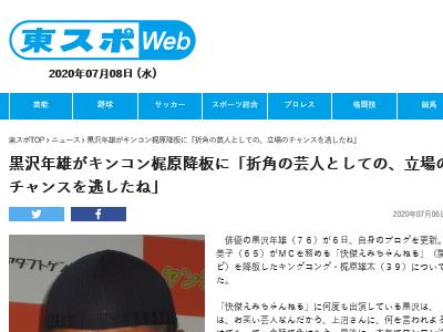 黒沢年雄 キンコン梶原 カジサック 上沼恵美子 カジサック 降板に関連した画像-02
