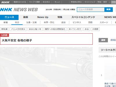 ヤフーニュース コメント欄 意見 対立 暴行 男性 逮捕に関連した画像-02