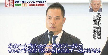 五輪 オリンピック エンブレム 佐野研二郎 パクリに関連した画像-01