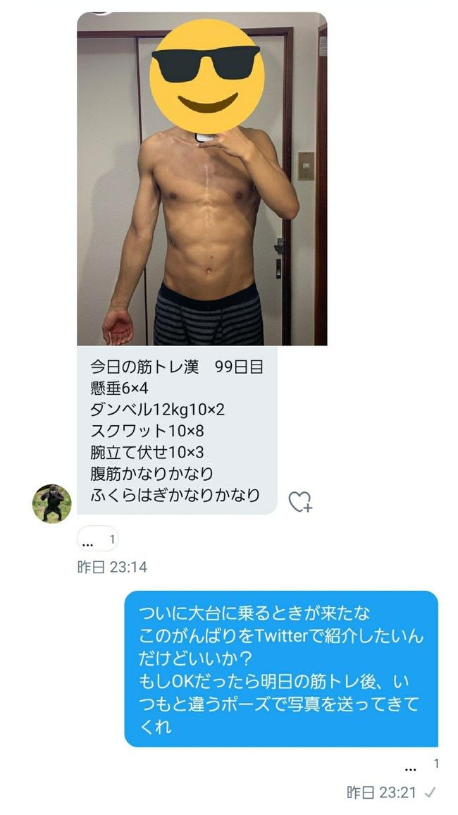 100日間 筋トレ オタク ラノベ 作家 ライトノベルに関連した画像-04