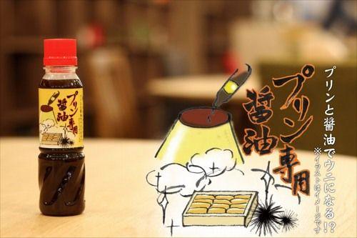 プリン 醤油 ウニ 専用 ヴィレッジヴァンガード ごとう醤油 老舗に関連した画像-01