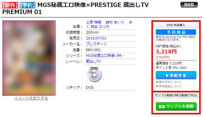 新田恵海 みく 別人 蔵出し AV DVD化に関連した画像-03