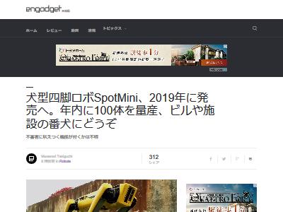 SpotMini 2019年 発売に関連した画像-02