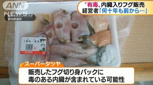 フグ 内蔵 スーパーに関連した画像-01