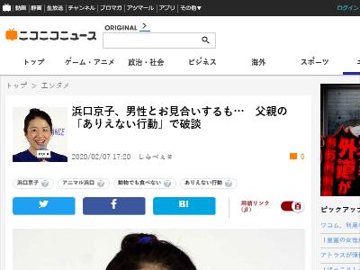 浜口京子 アニマル浜口 女子レスリング 破談に関連した画像-02