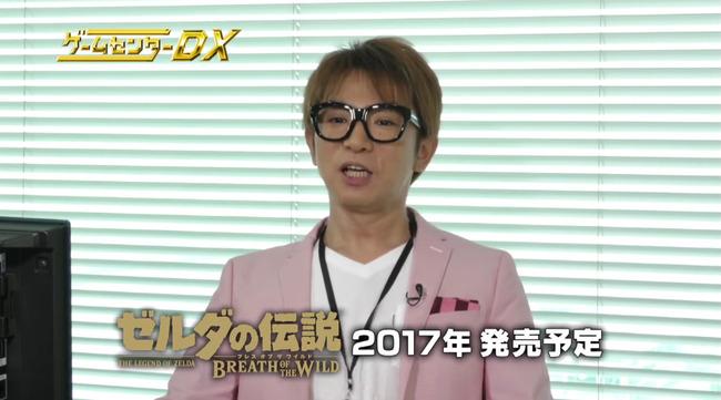 よゐこ 濱口優 ゼルダの伝説 ブレスオブザワイルド ゲームセンターDX 任天堂に関連した画像-02