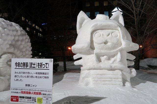 ラブライブ! 雪像 さっぽろ雪まつりに関連した画像-17