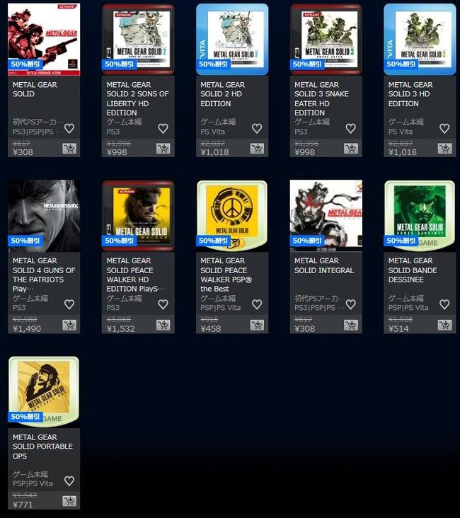 初代 メタルギア MGS メタルギアギアソリッド シリーズ セール 半額 コナミ PSストア 期間限定に関連した画像-02
