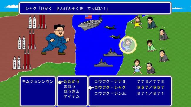 幸福実現党 幸福の科学 非公式クリエイターチー北朝鮮  動画 RPGに関連した画像-39