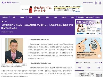 山本太郎 野党 れいわ新選組 衆院選挙 国債 政策に関連した画像-02