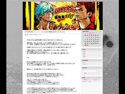 アッパーズ UPPERS 高木謙一郎 発売延期 発売日に関連した画像-03