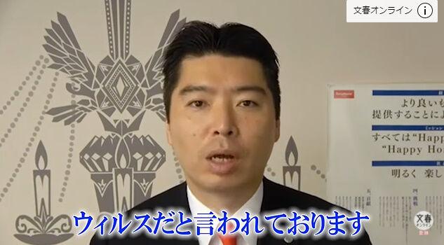 タマホーム 社長 新型コロナウイルス 人工ウイルス エボラ エイズ タマちゃんTV 社内動画に関連した画像-10