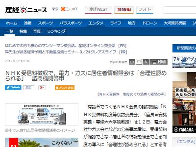 NHK 受信料 電気代 ガスに関連した画像-02