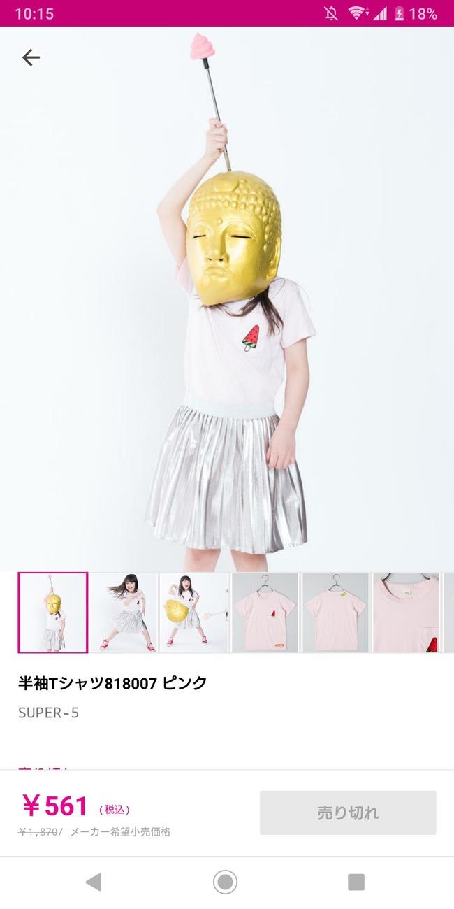Tシャツ 子ども用 通販サイト モデル 大仏に関連した画像-02
