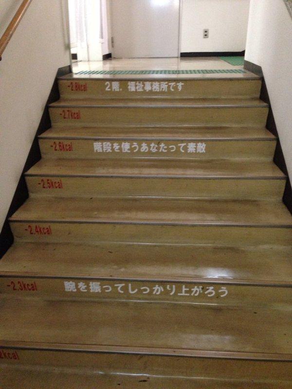 区役所 階段 褒めるに関連した画像-03