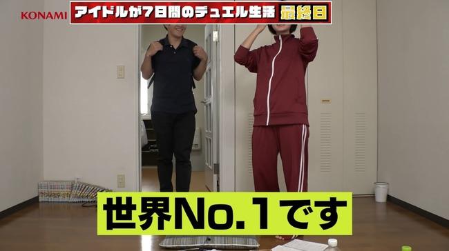 遊戯王 アイドル 監禁に関連した画像-08