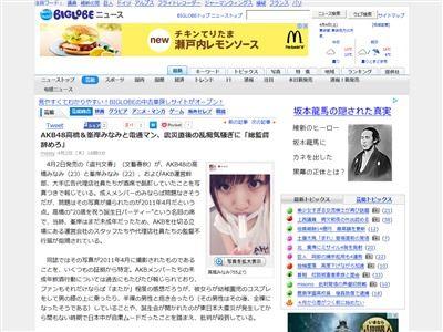 AKB48 高橋みなみ 峯岸みなみ 飲酒 週刊誌 東日本大震災 総監督に関連した画像-02
