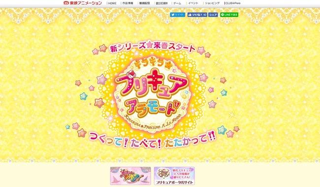 プリキュア アラモード キラキラ☆プリキュアアラモードに関連した画像-03