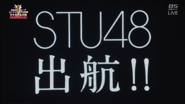 AKB48 瀬戸内48 STU48 爆誕 瀬戸内7県に関連した画像-03