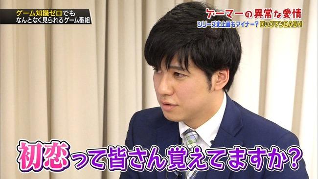 ゲーマー アナウンサー 初恋 相手 トロン・ボーン 田口尚平に関連した画像-01