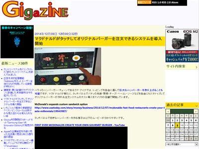 マクドナルド タッチパネル オリジナルバーガーに関連した画像-02
