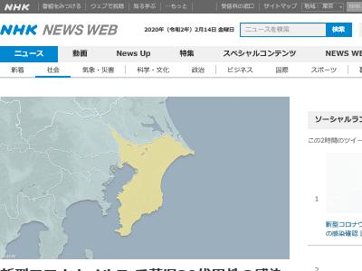 新型コロナウイルス 千葉県 20代男性 感染 確認に関連した画像-02