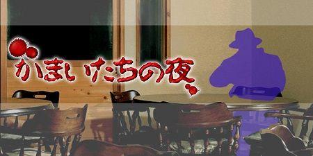 かまいたちの夜 リメイク 輪廻彩声に関連した画像-01