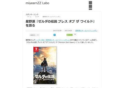 星野源 ホライゾン Horizon ゼルダの伝説 ゲーム スイッチ PS4に関連した画像-02