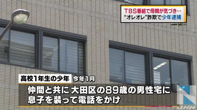 オレオレ詐欺 TBS 母親 通報に関連した画像-04