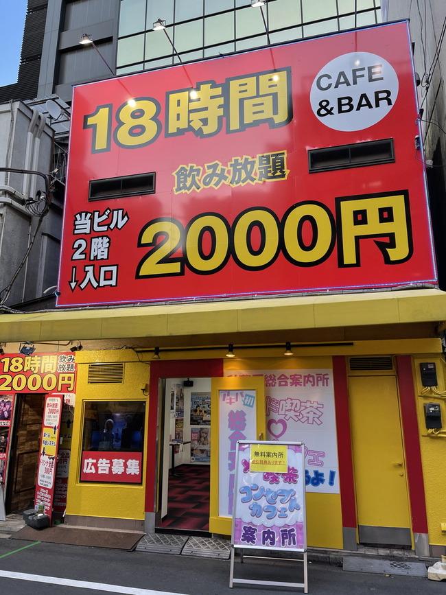 秋葉原 BAR シャルロッテ 入店レポ コンカフェに関連した画像-03