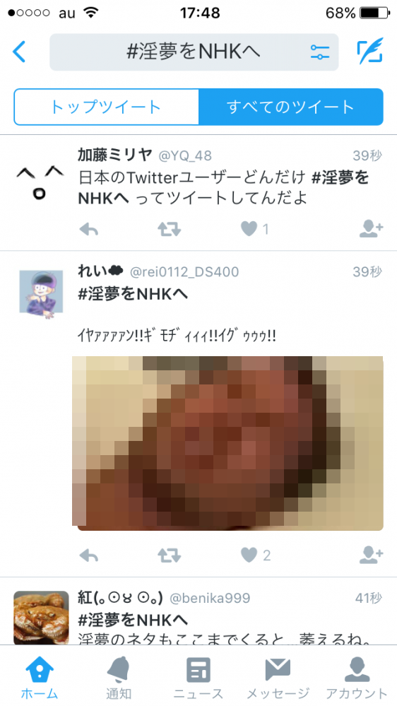淫夢厨 NHK ハッシュタグに関連した画像-04