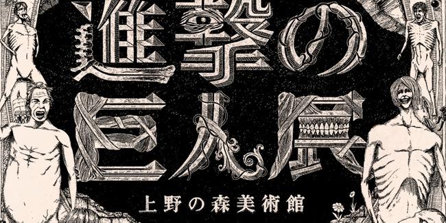 進撃の巨人 上野の森美術館に関連した画像-01
