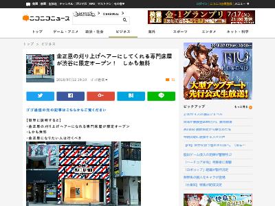 金正恩 刈り上げヘアー 北朝鮮 マダム・タッソー東京 渋谷 に関連した画像-02