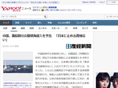 中国 尖閣諸島 領海侵入 予告に関連した画像-02