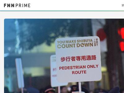 渋谷 年越し 大晦日 警備に関連した画像-02