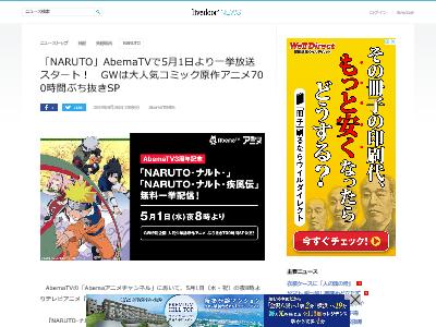 NARUTO AbemaTV 5月1日 一挙放送に関連した画像-02