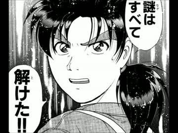 金田一 犯人達の事件簿 マンガに関連した画像-01