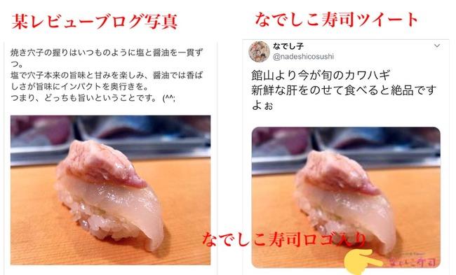 なでしこ寿司 不衛生 逆ギレ 料理 写真 パクりに関連した画像-03