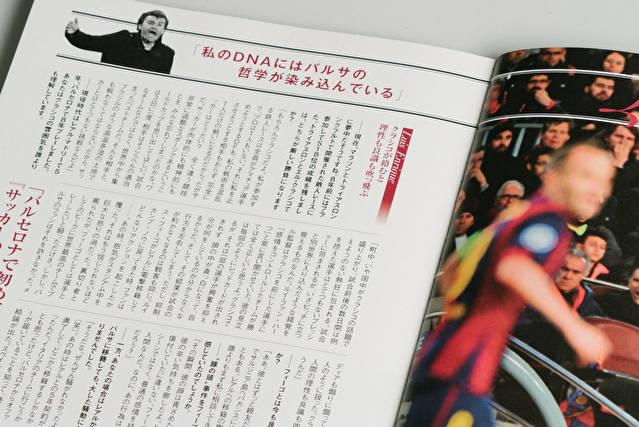 捏造 サッカー雑誌 日本 サッカー 有名選手 監督 インタビュー エア取材 に関連した画像-03