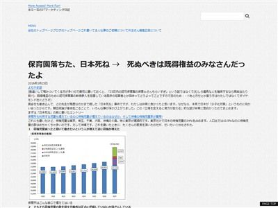 保育園 日本死ね 既得権益に関連した画像-02