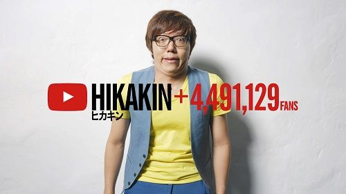 ヒカキンに関連した画像-01