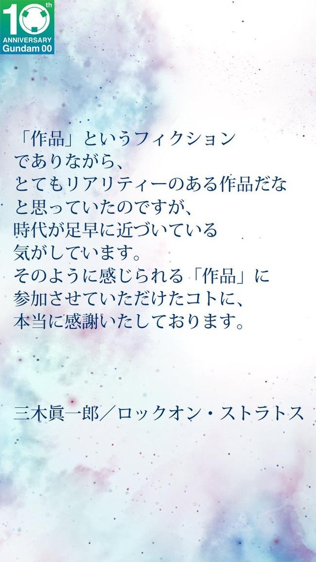 ガンダム 機動戦士ガンダム00 ダブルオー 放送開始 10周年 新企画 コメント 水島精二に関連した画像-03