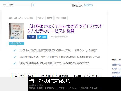カラオケ パセラ 客 サービス お冷 熱中症に関連した画像-02