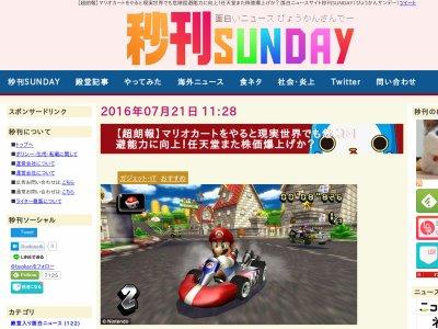 マリオカート シューティングゲーム 危機回避 任天堂 ドライビングに関連した画像-02