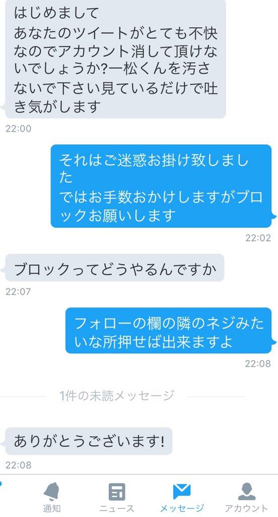 アンチ ツイッター ブロック おそ松さんに関連した画像-02