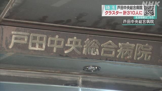 【最悪の事態】埼玉の病院で発生したクラスター、死者31人感染者310人を出す大惨事に