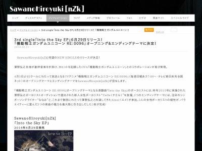 ガンダムUC ユニコーン SawanoHiroyuki[nZk] 主題歌 コラボに関連した画像-02