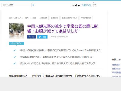 コロナウイルス 新型肺炎 中国人 観光客 奈良公園 鹿に関連した画像-02