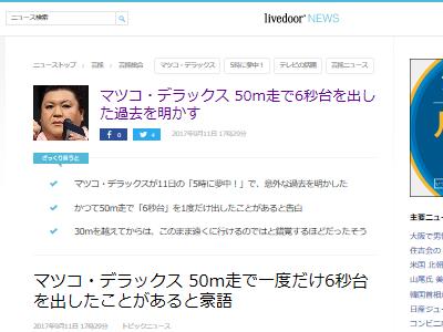 マツコ・デラックス 50m走 5時に夢中!に関連した画像-02